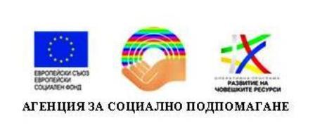 По проект Агенцията за социално подпомагане подобрява ...