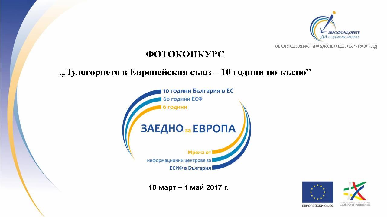 ОИЦ-Разград удължава срока за фотоконкурса до 1 май