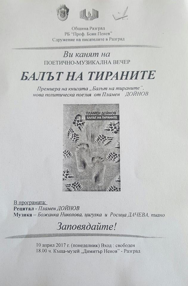 """Пламен Дойнов представя днес """"Балът на тираните"""" ..."""