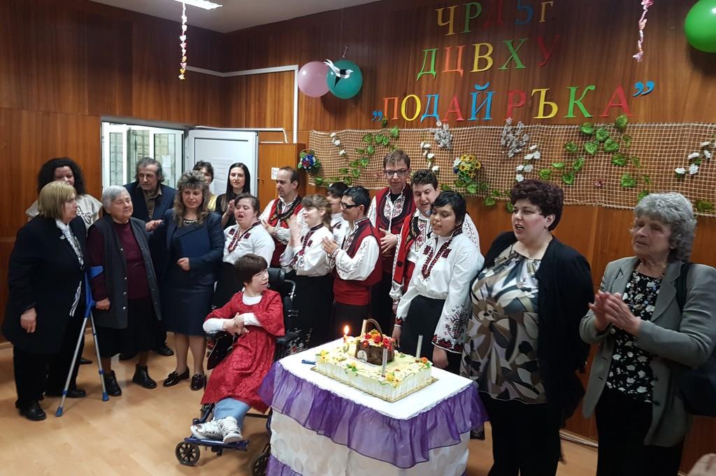 """ДЦВХУ """"Подай ръка"""" отпразнува пети рожден ден"""