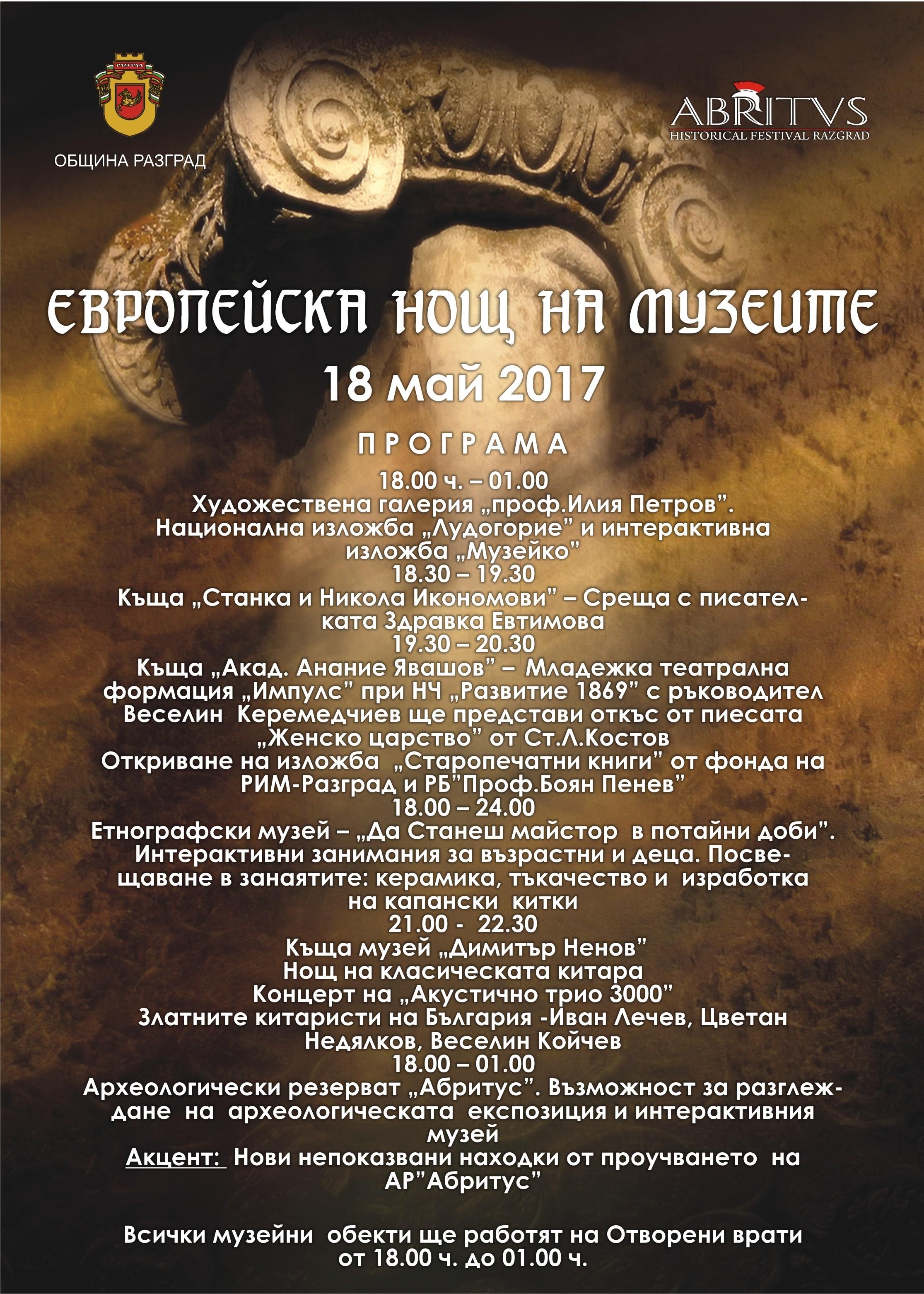 """""""Европейска нощ на музеите"""" в Разград на 18 май"""