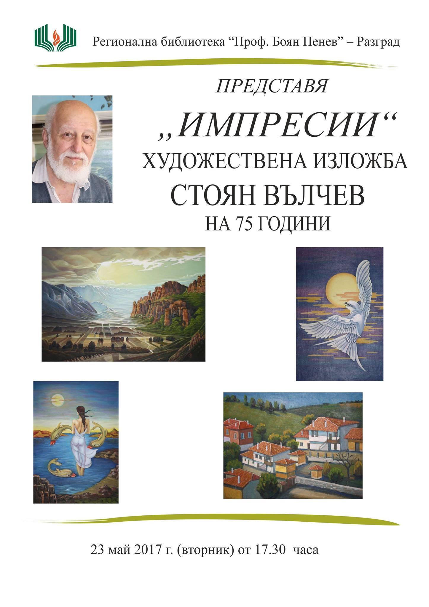 29 платна на художника Стоян Вълчев ще бъдат показани у� ...