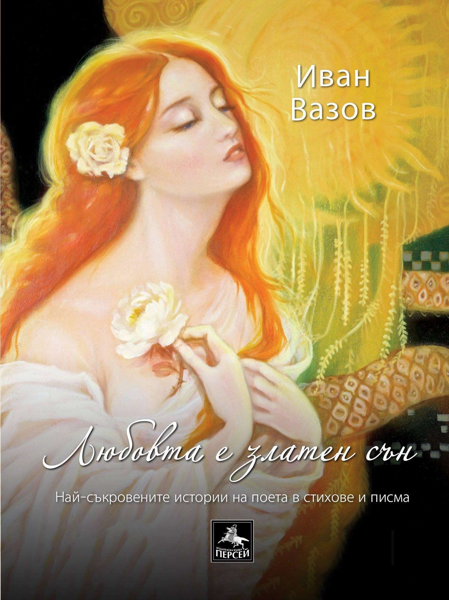 Любовта и жените в живота на Иван Вазов представят утр� ...