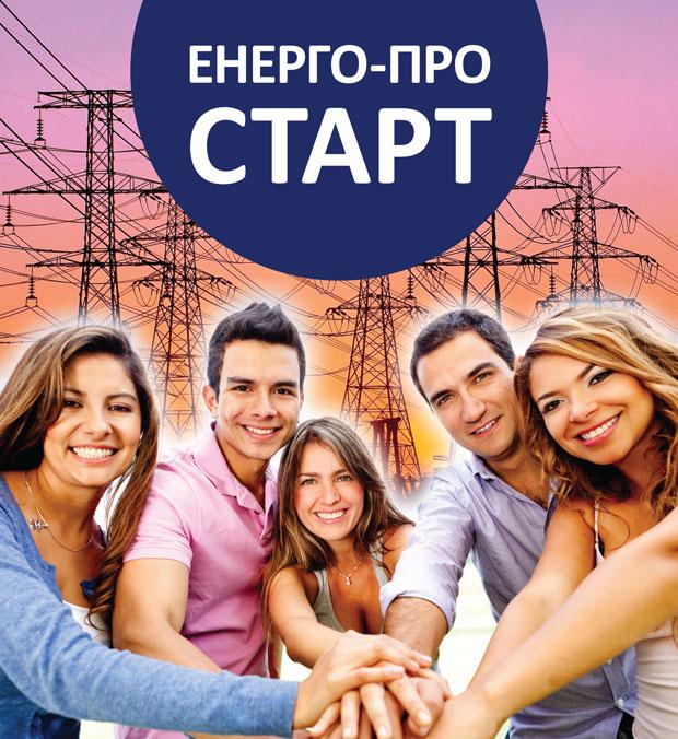 ЕНЕРГО-ПРО отново стартира платен летен стаж за учениц ...
