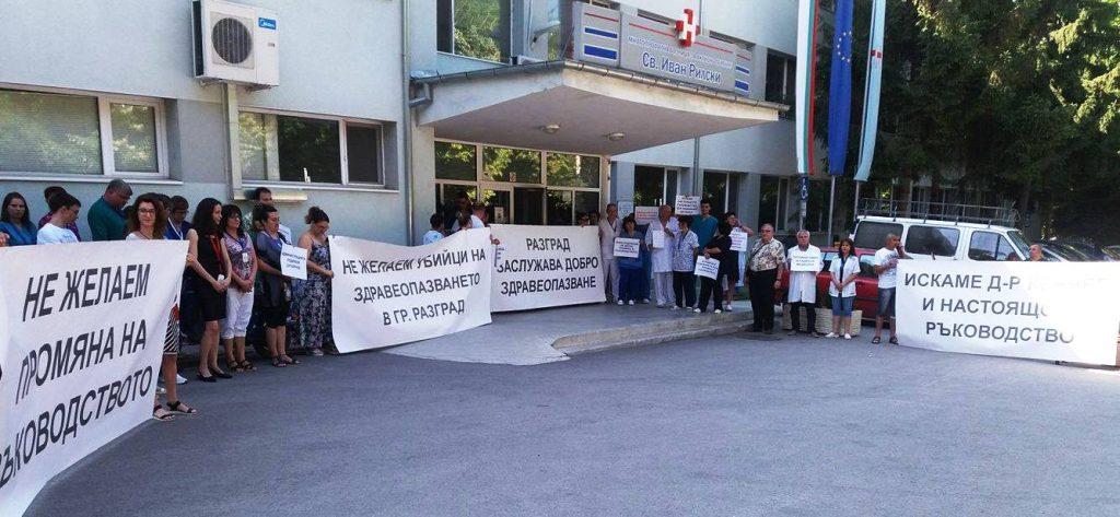 40 лекари напускат болницата в Разград, ако бъде сменен  ...