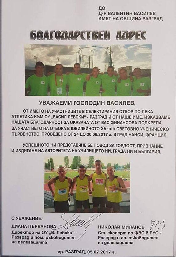 """Лекоатлети от ОУ """"В. Левски"""" изпратиха благодарс� ..."""