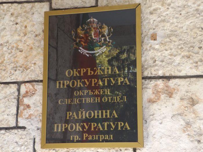 Окръжната прокуратура в Разград ръководи досъдебно пр ...