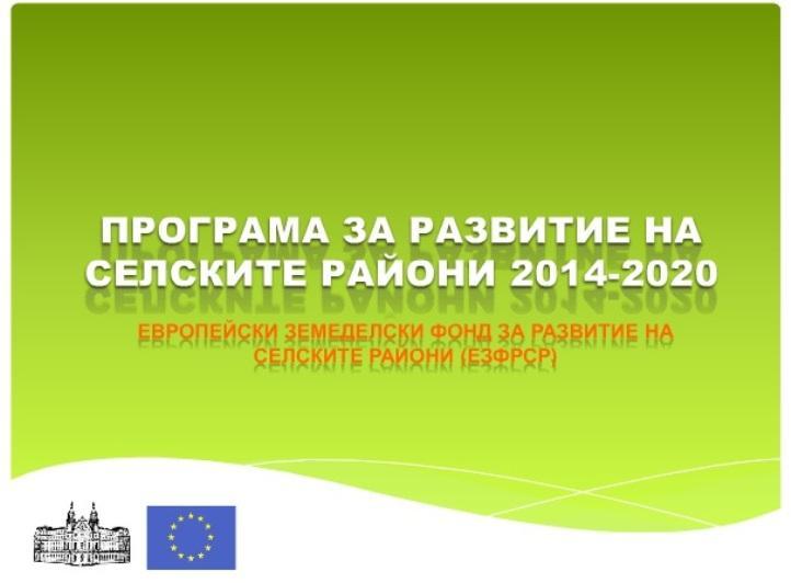 Програмата за развитие на селските райони финансира е� ...