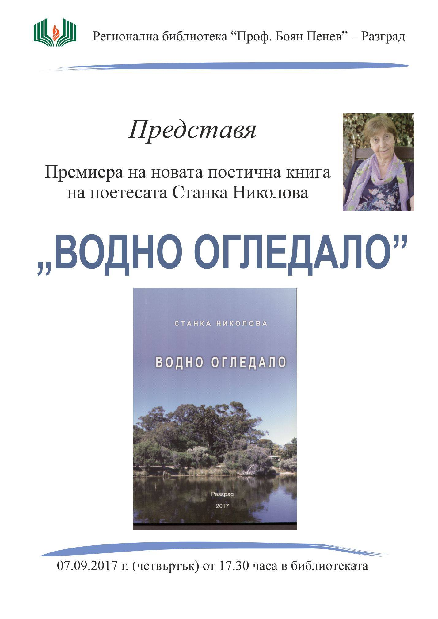"""Станка Николова представя новата си книга """"Водно ог ..."""