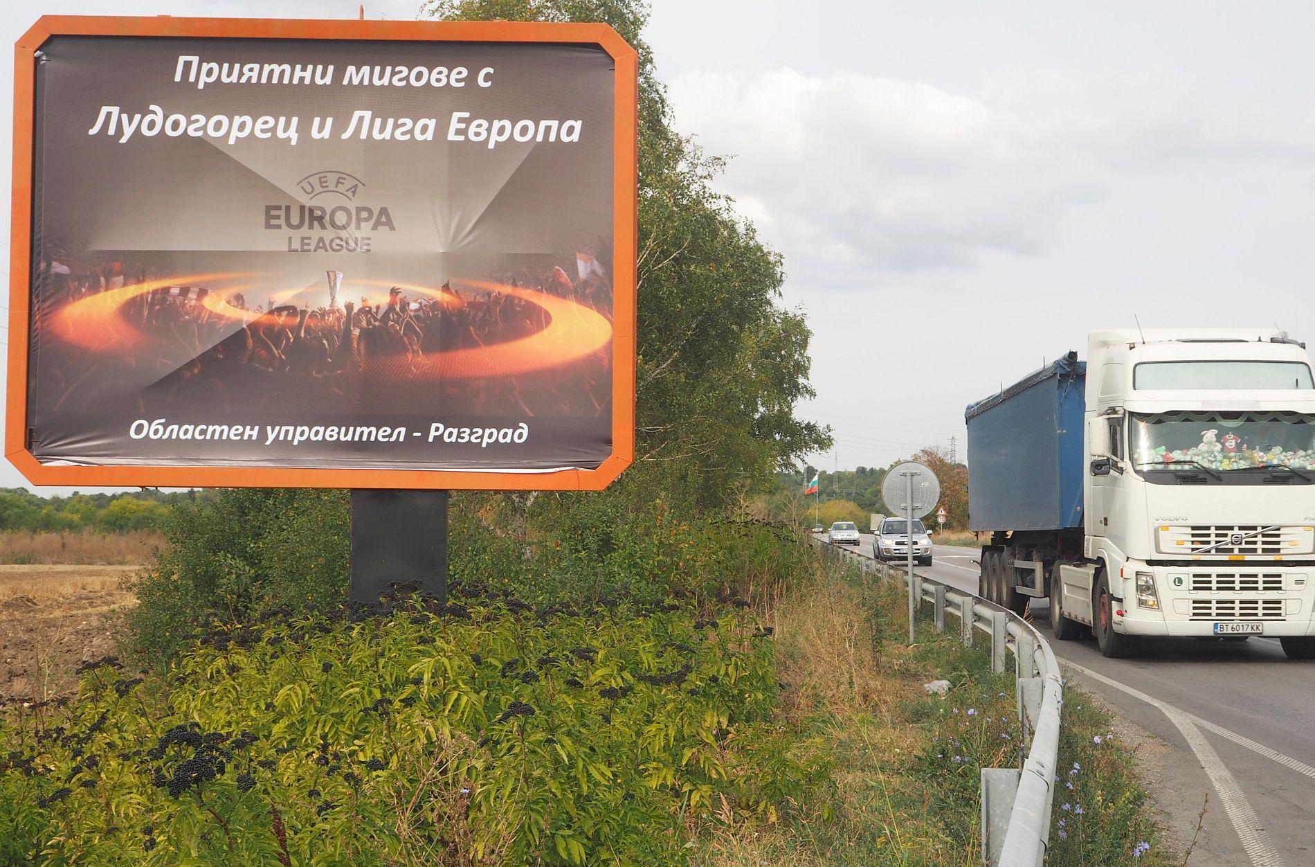 С два билборда Областна администрация посреща Лига Ев� ...