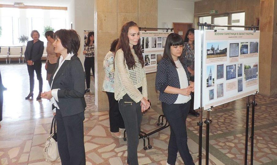 """Изложбата """"Военните паметници в област Разград"""" тръг ..."""