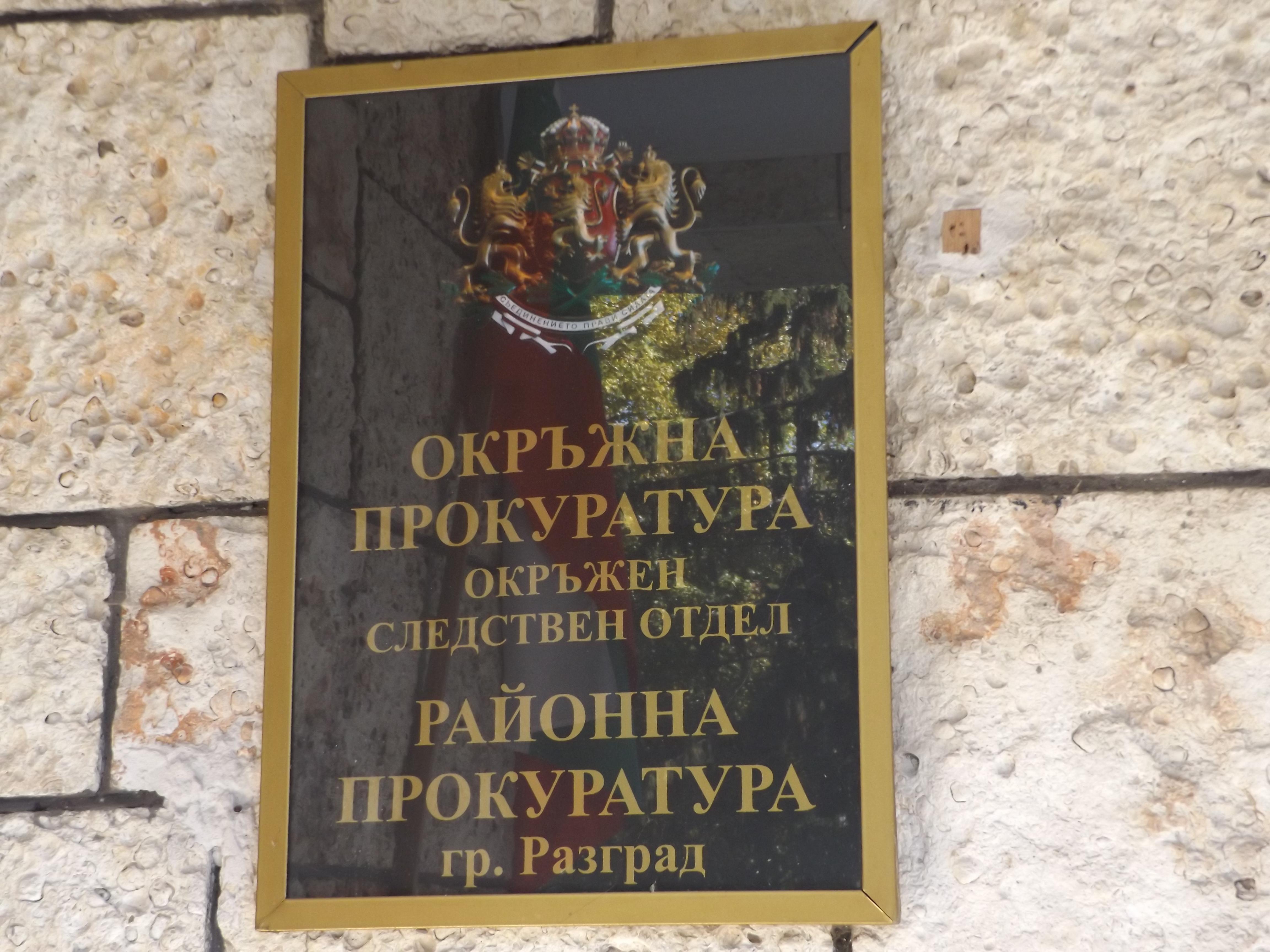 Окръжната прокуратура в Разград задържа за срок до 72 ч� ...