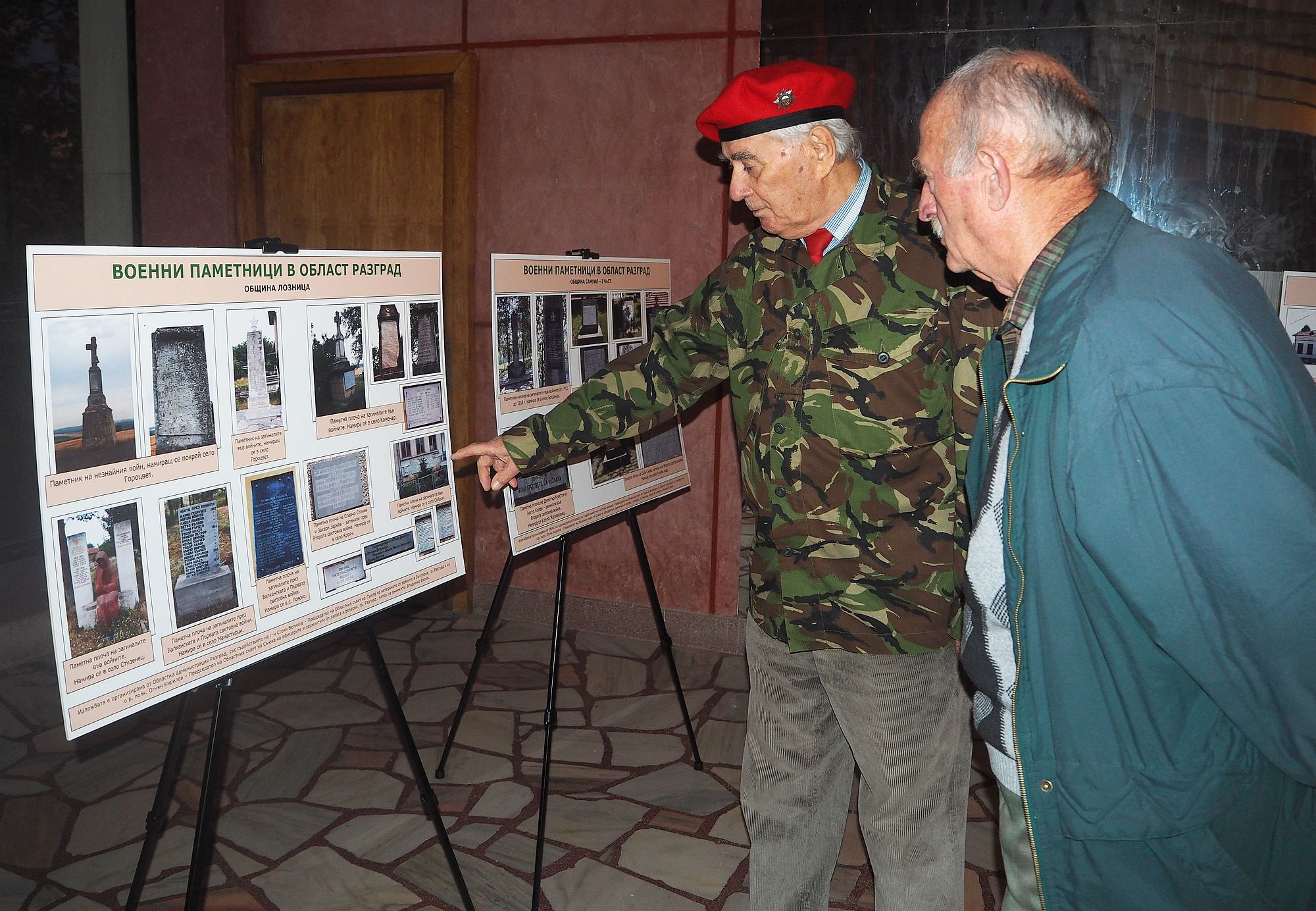"""Изложбата """"Военните паметници в област Разград"""" бе п� ..."""