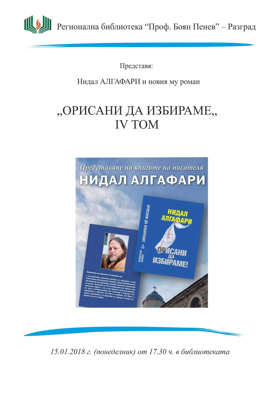 """Нидал Алгафари представя новия си роман """"Орисани да ..."""