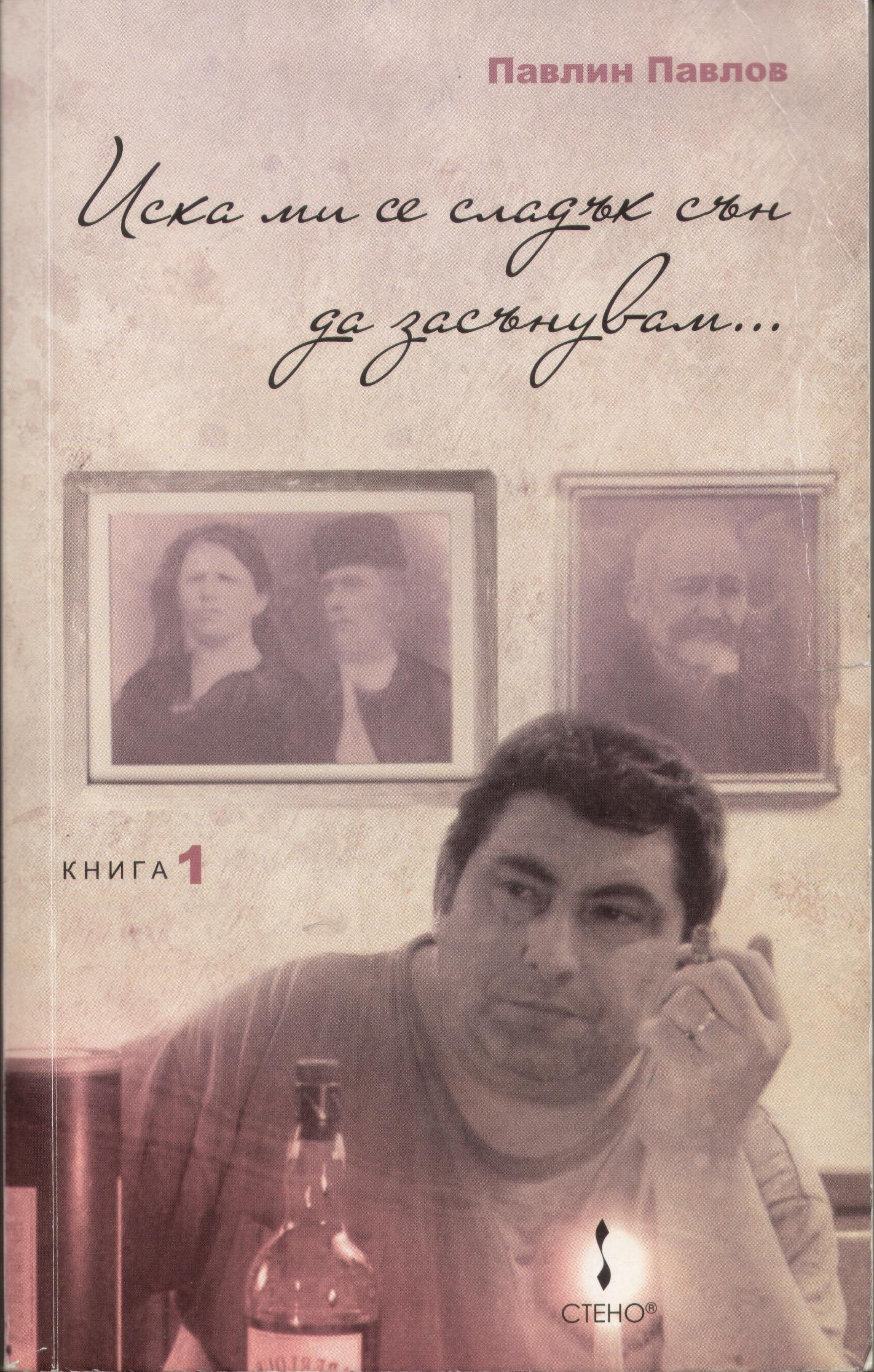 """Павлин Павлов представя книгата си """"Иска ми се слад� ..."""