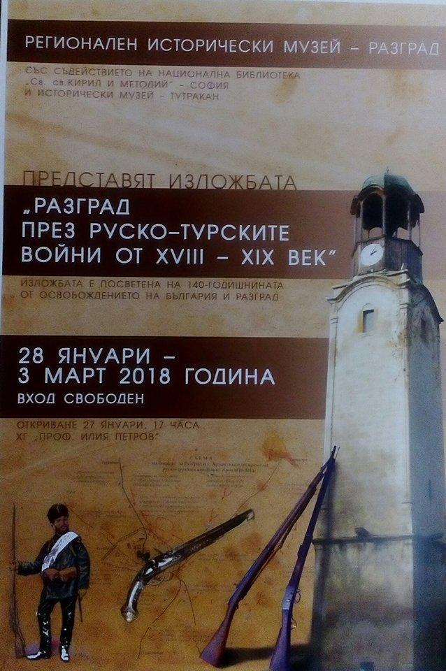 Изложба, посветена на Руско-турските войни от ХVІІІ – ...