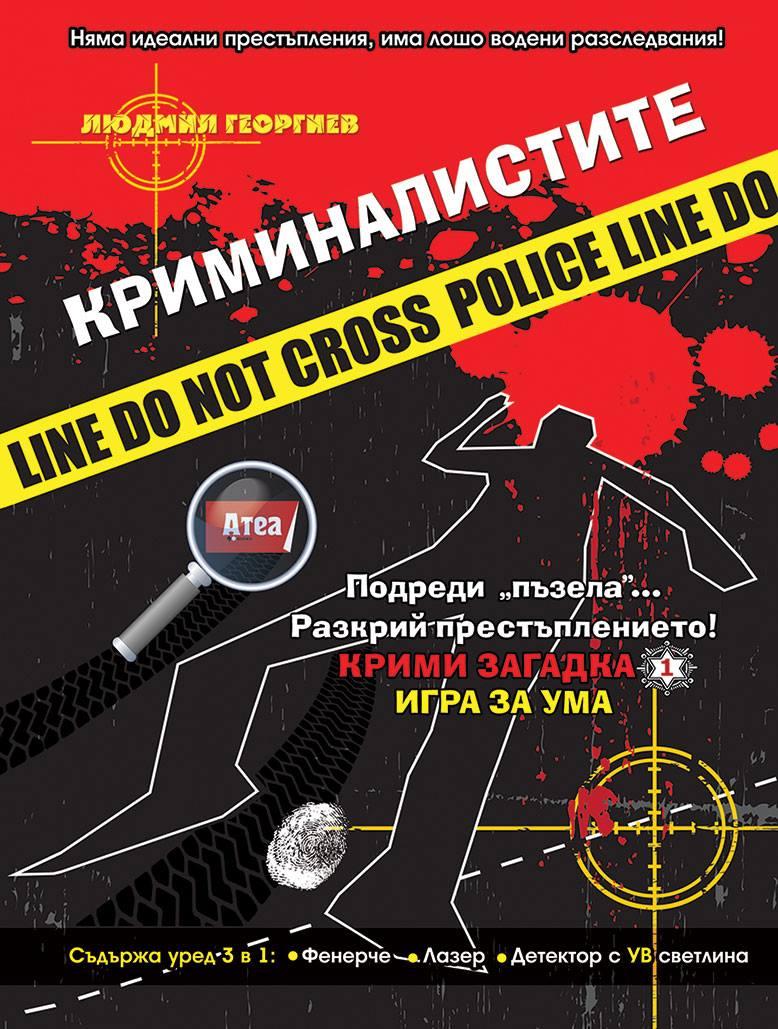 """Книгата """"Криминалистите"""" от доц. д-р Людмил Георг ..."""