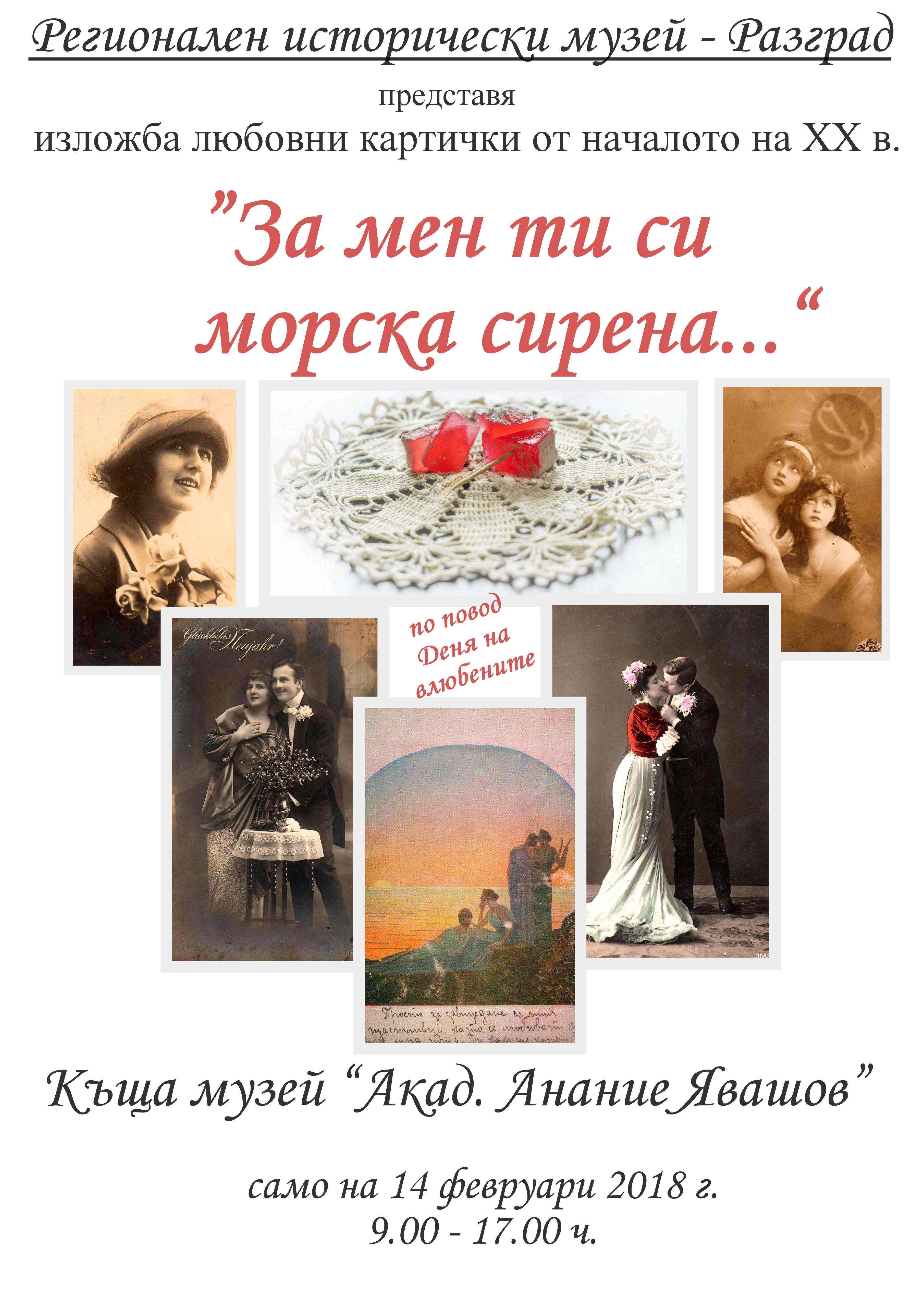 Любовни картички от фонда на РИМ Разград ще бъдат пока� ...