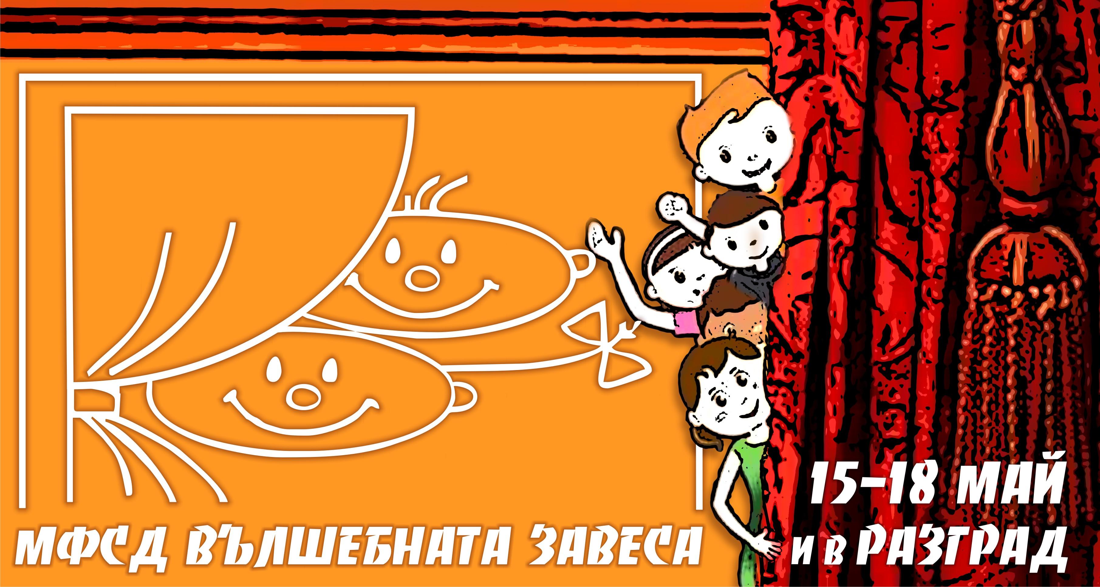 """Международният театрален фестивал """"Вълшебната зав� ..."""