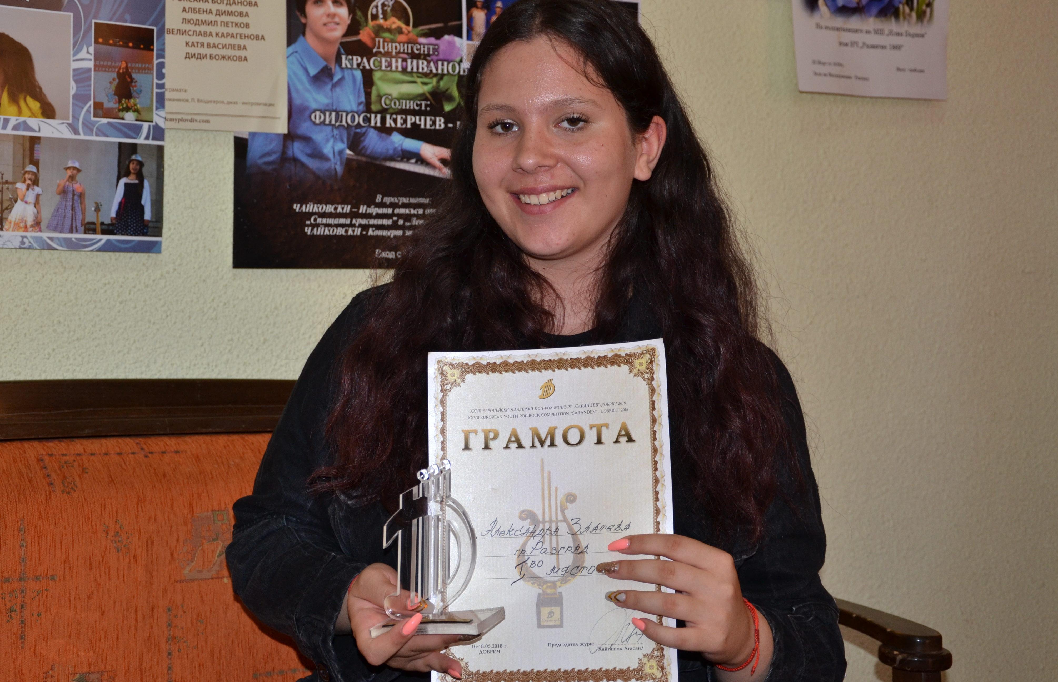 14-годишната Александра Златева от Разград спечели пър� ...