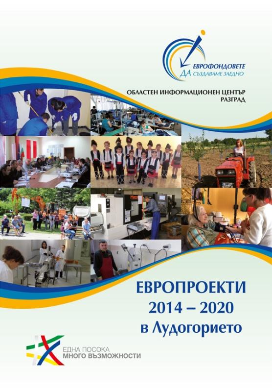 Сборник с данни за над 50 европроекта в Лудогорието изд� ...
