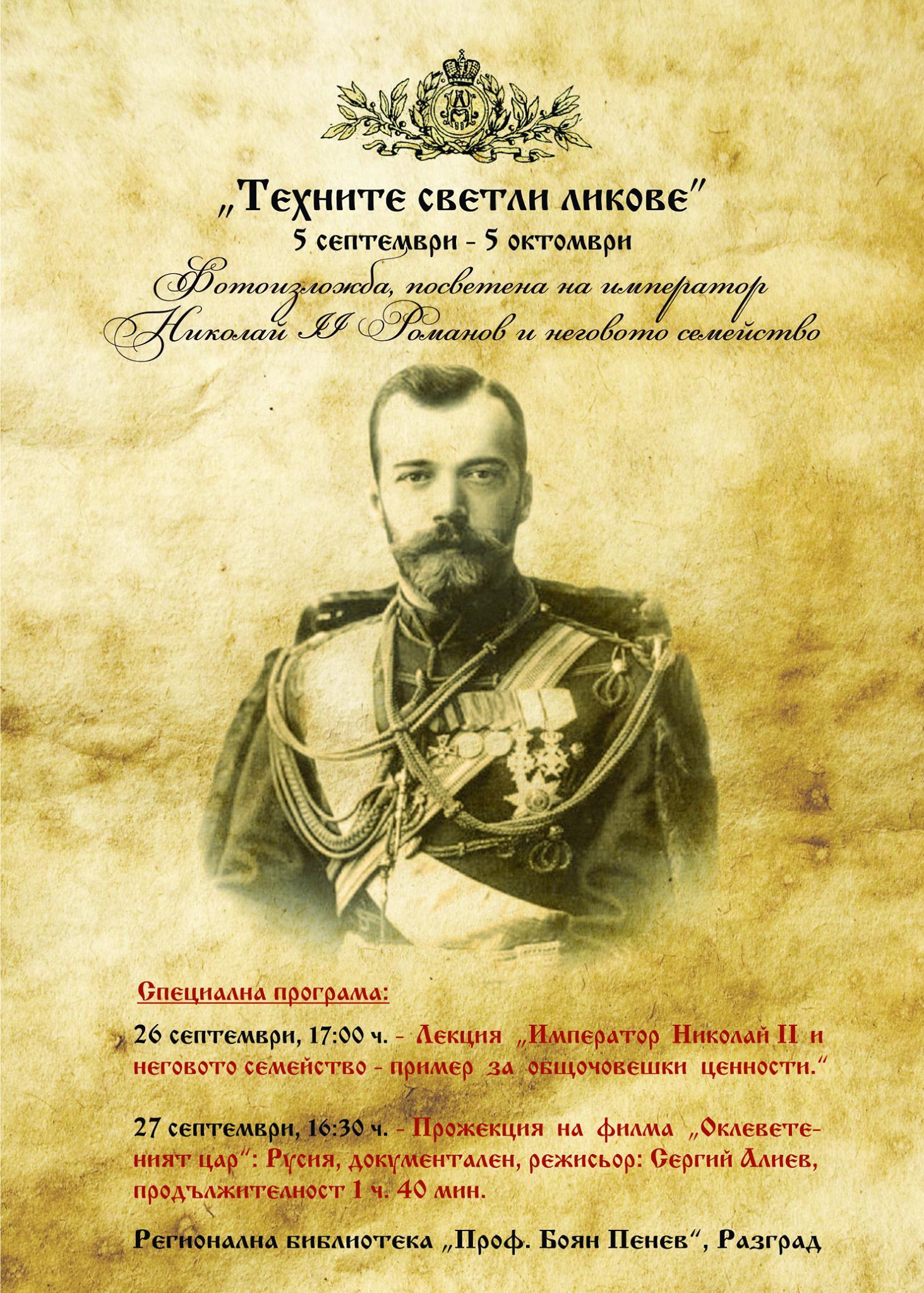 Изложба разказва за последния руски император и негов� ...