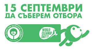 Община Разград се включва в Деня на голямото почистван ...