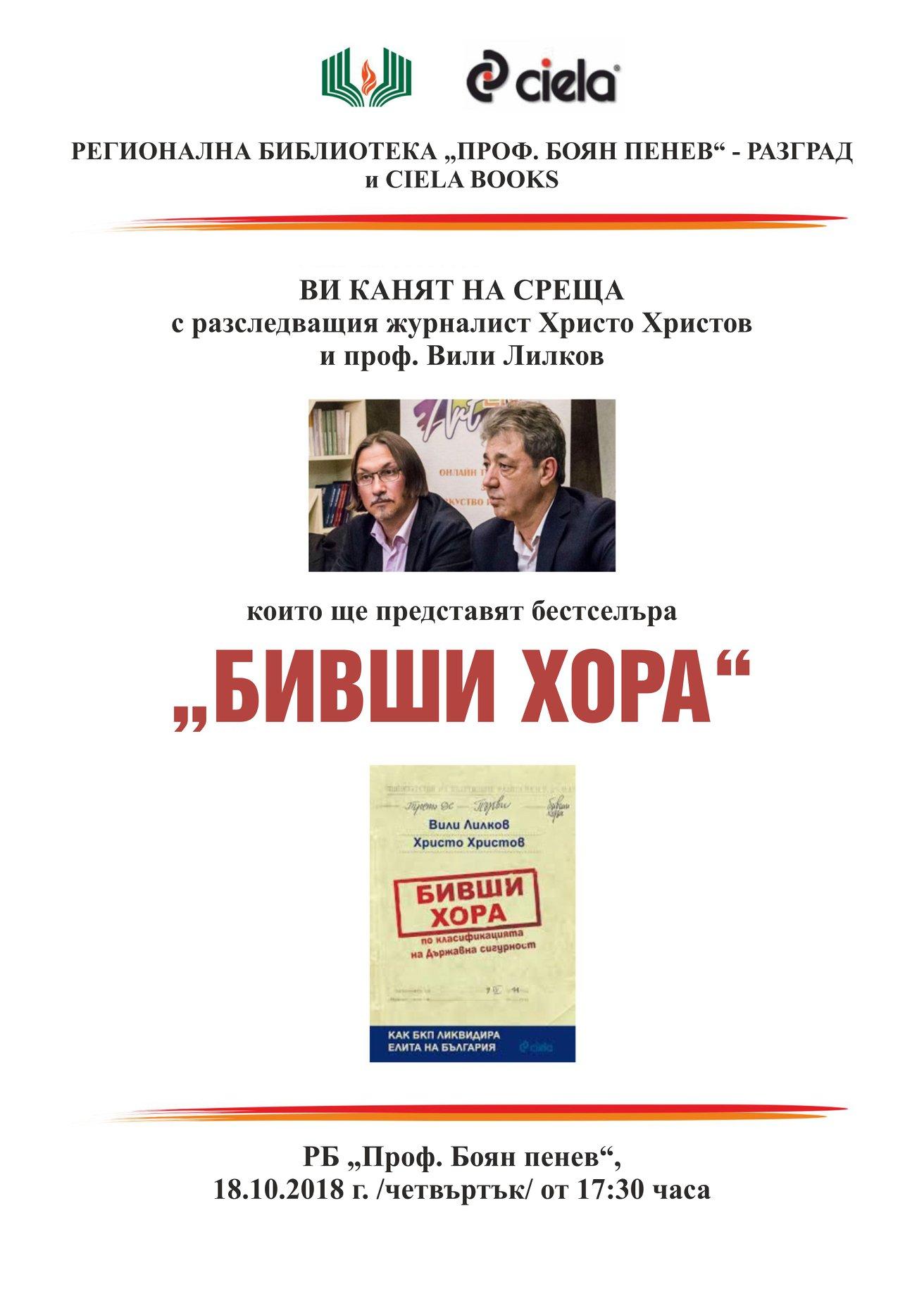 Проф. Вили Лилков и Христо Христов представят бестселъ ...