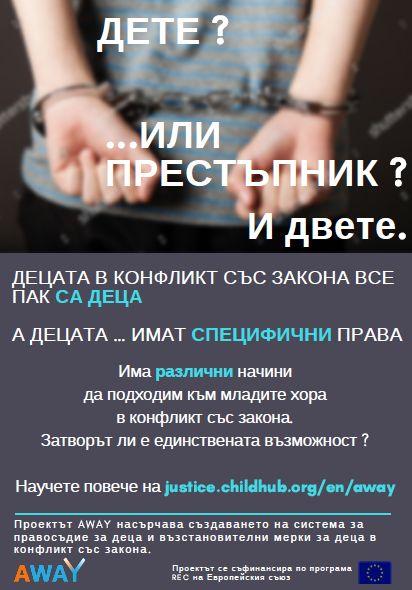 Обучение за съдии и прокурори по алтернативни наказан� ...
