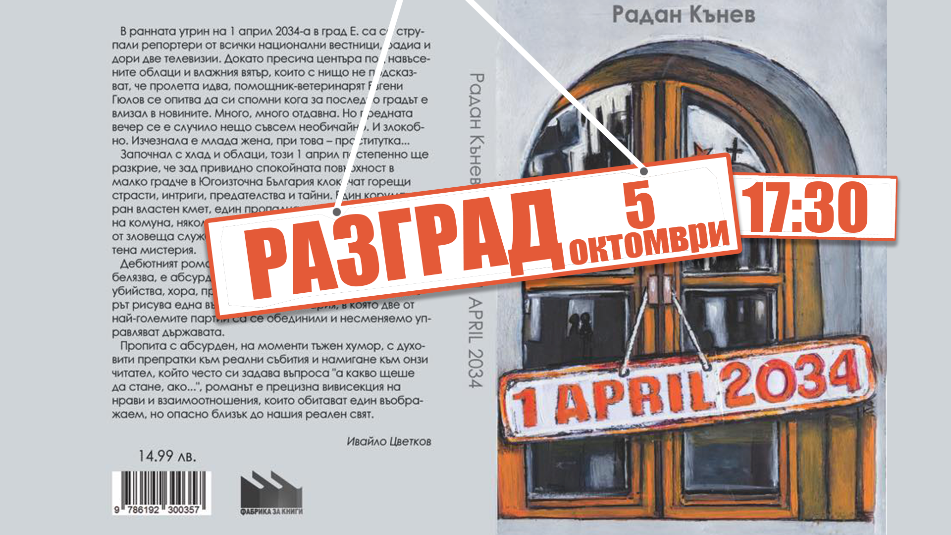 Радан Кънев представя своя дебютен роман в Разград