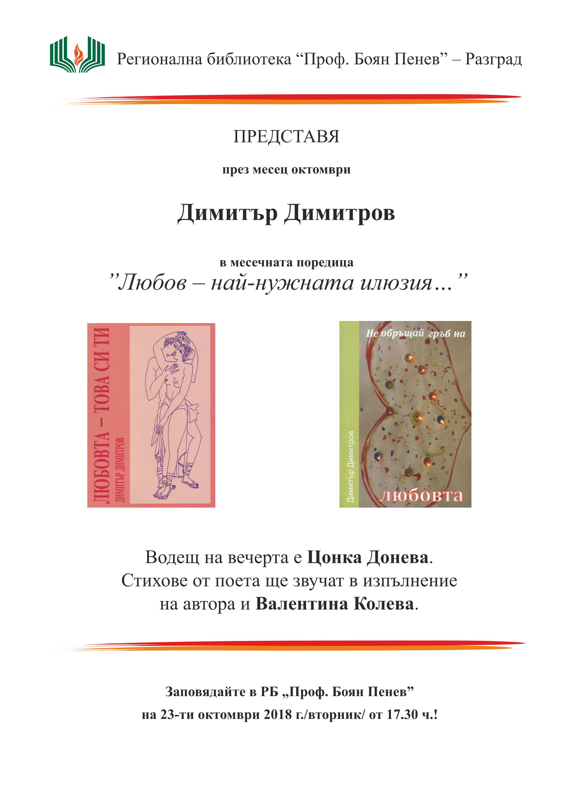 """Творецът Димитър Димитров гостува в """"Любов – най-нужн ..."""