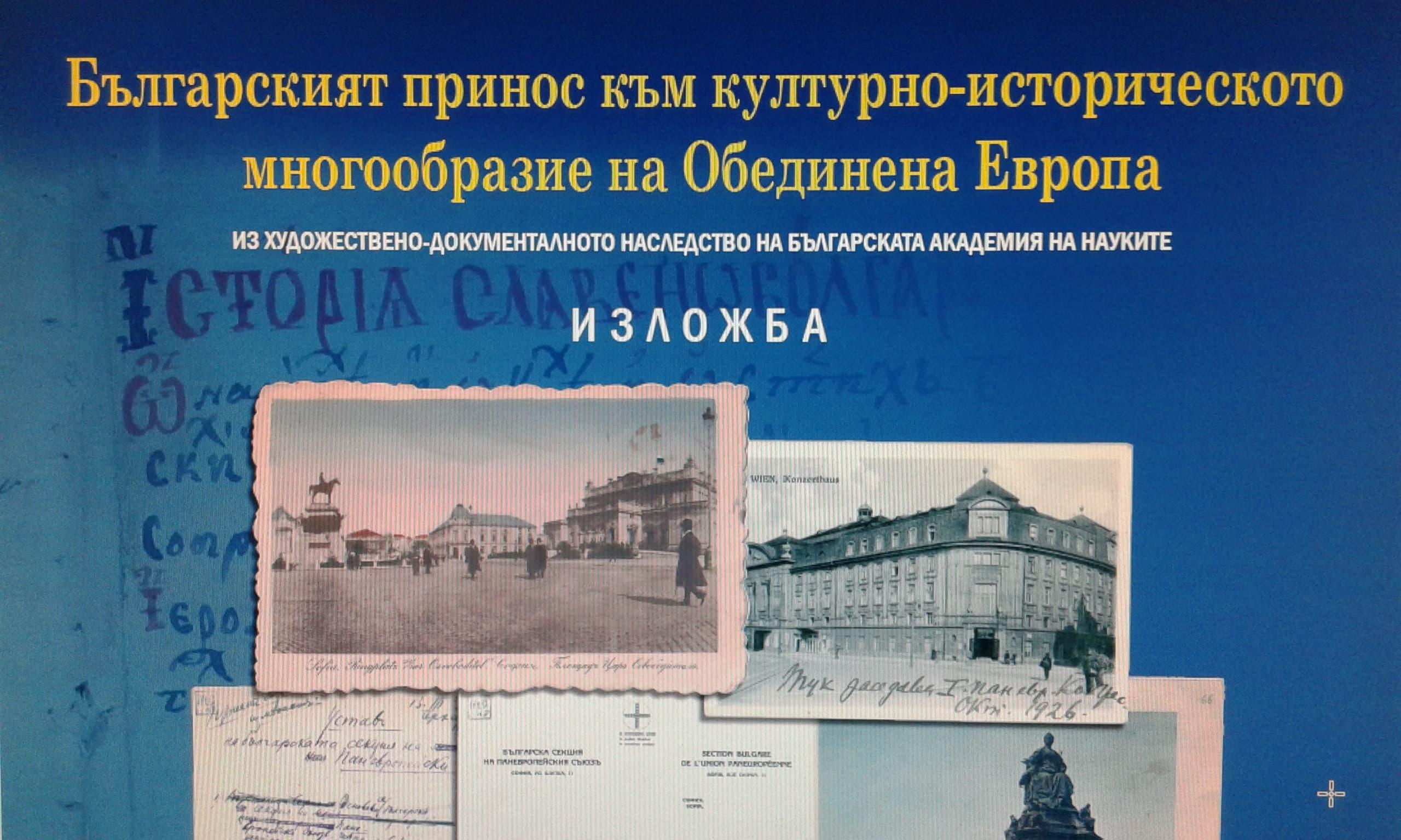 Регионалният академичен съвет в Разград представя 22 п� ...