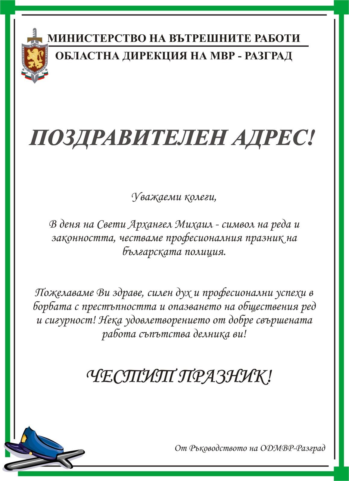 Разградските полицаи отбелязаха своя професионален п� ...