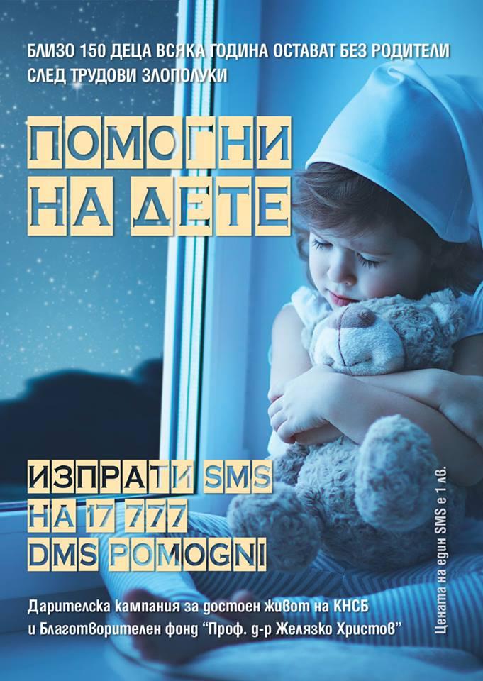 Помогни на децата на загинали работници с SMS на 17 777 с те ...