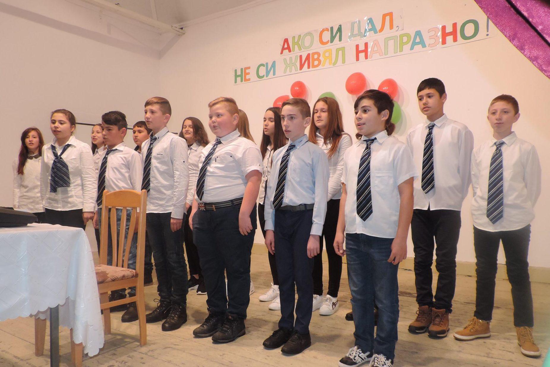 """ОУ """"Паисий Хилендарски"""" с. Езерче организира благотв� ..."""