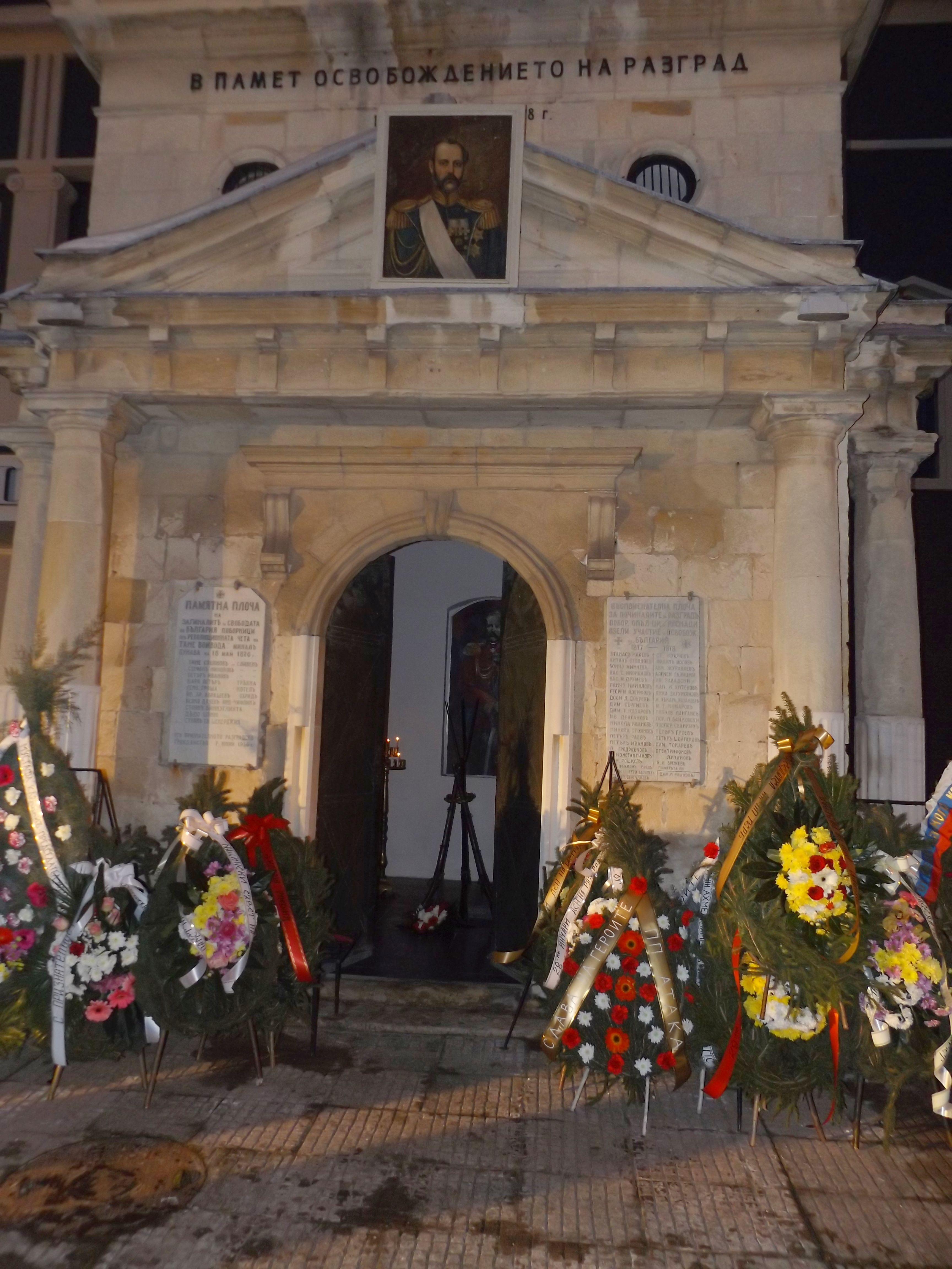 Разград празнува 141 години от Освобождението на града