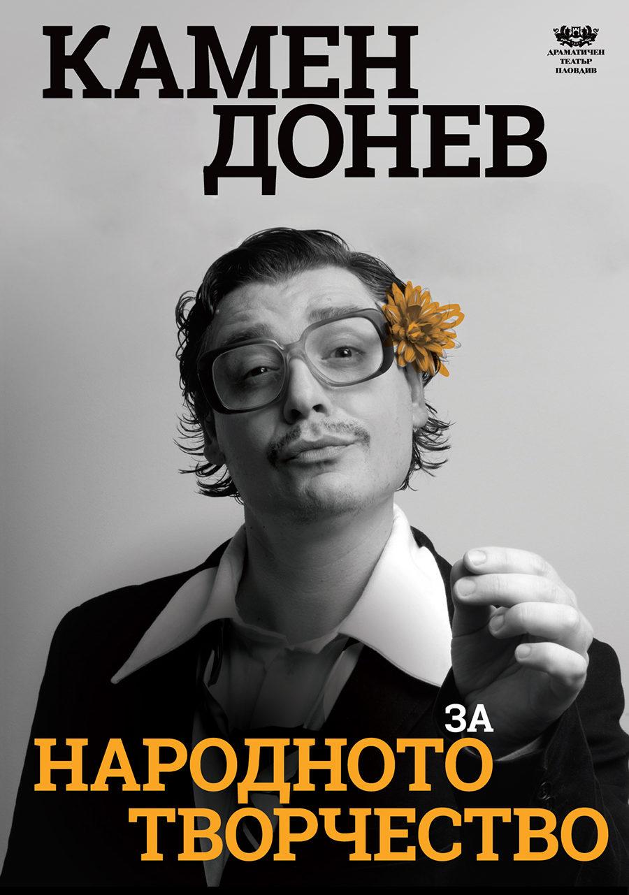 Камен Донев гостува в Разград през март