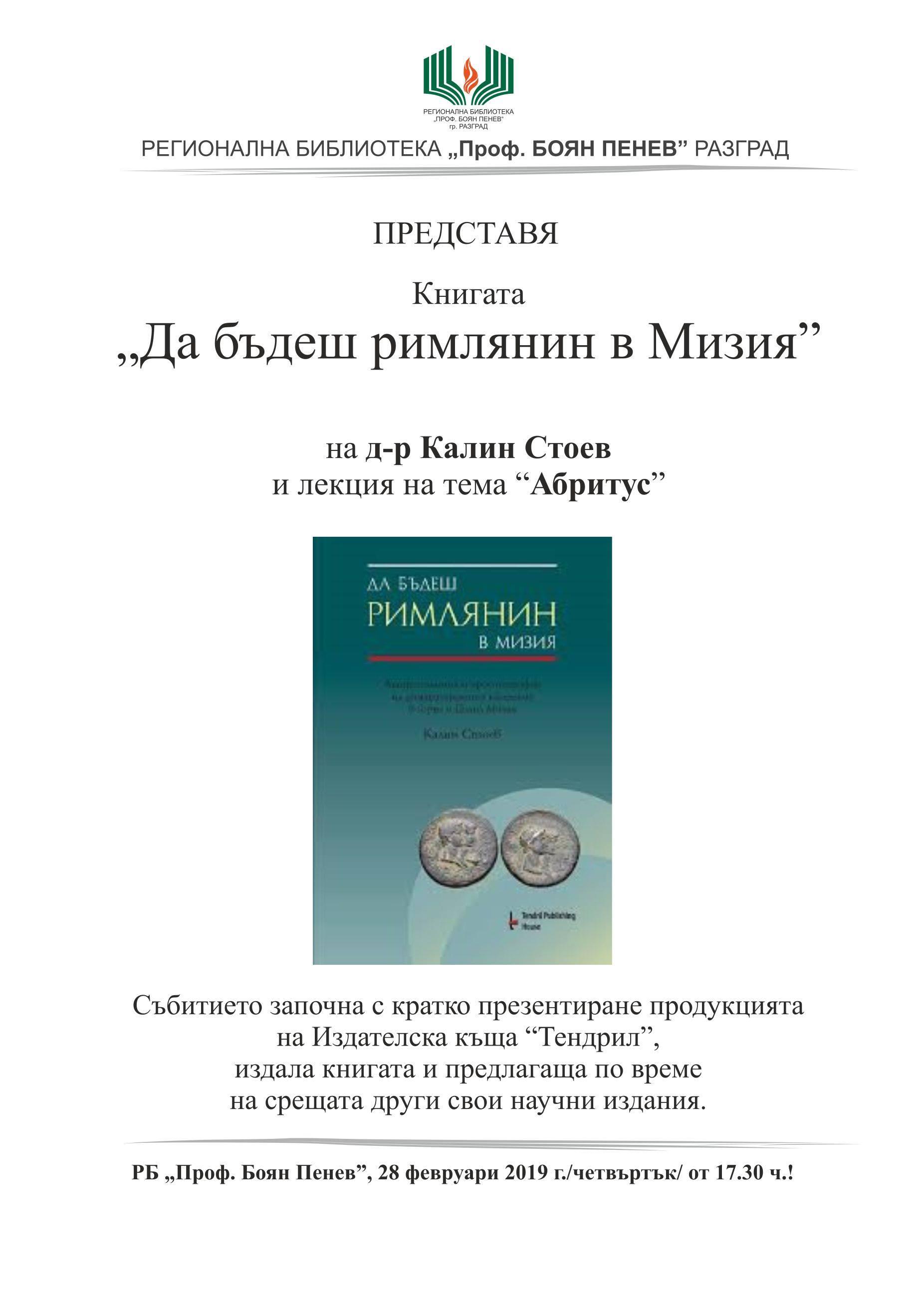 Представят нова книга и изнасят лекция в четвъртък в Р� ...