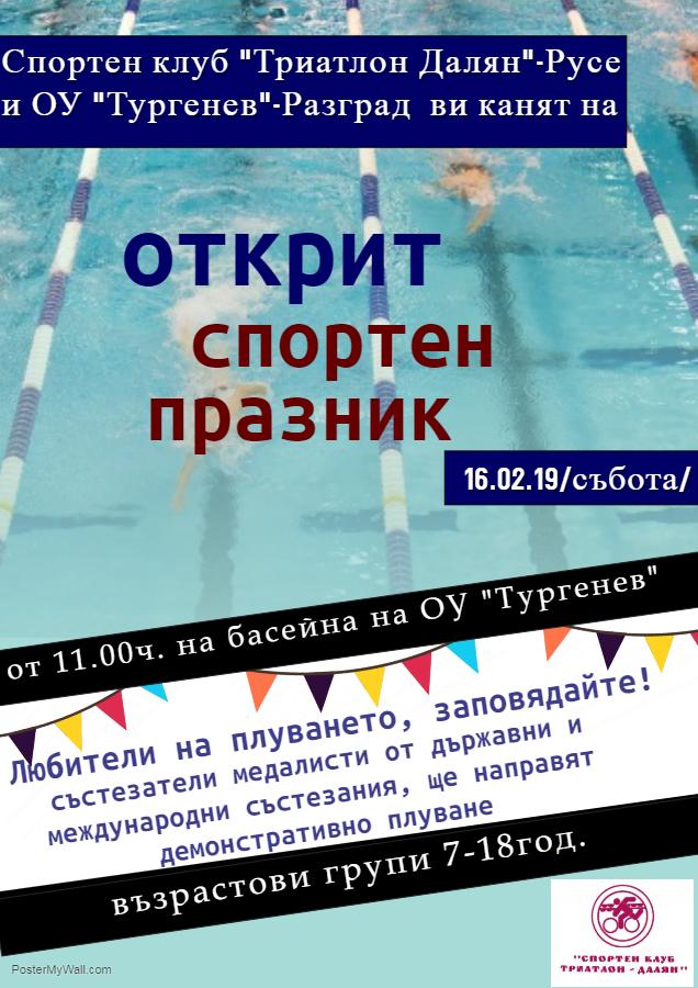 """Единственият закрит басейн в Разград """"Амфибия"""" – дом ..."""