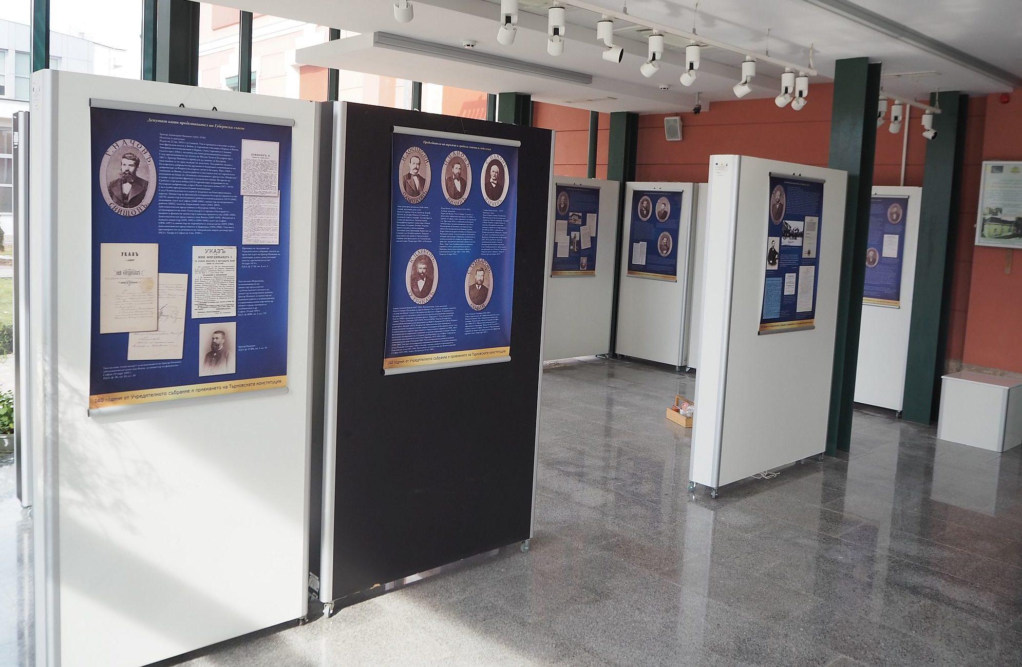 Изложба, посветена на 140 години от Учредителното събра� ...