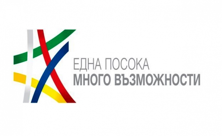 Интегрирани проекти по две европрограми започват в об� ...