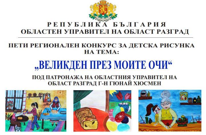 Започва петото издание на конкурса за детска рисунка � ...