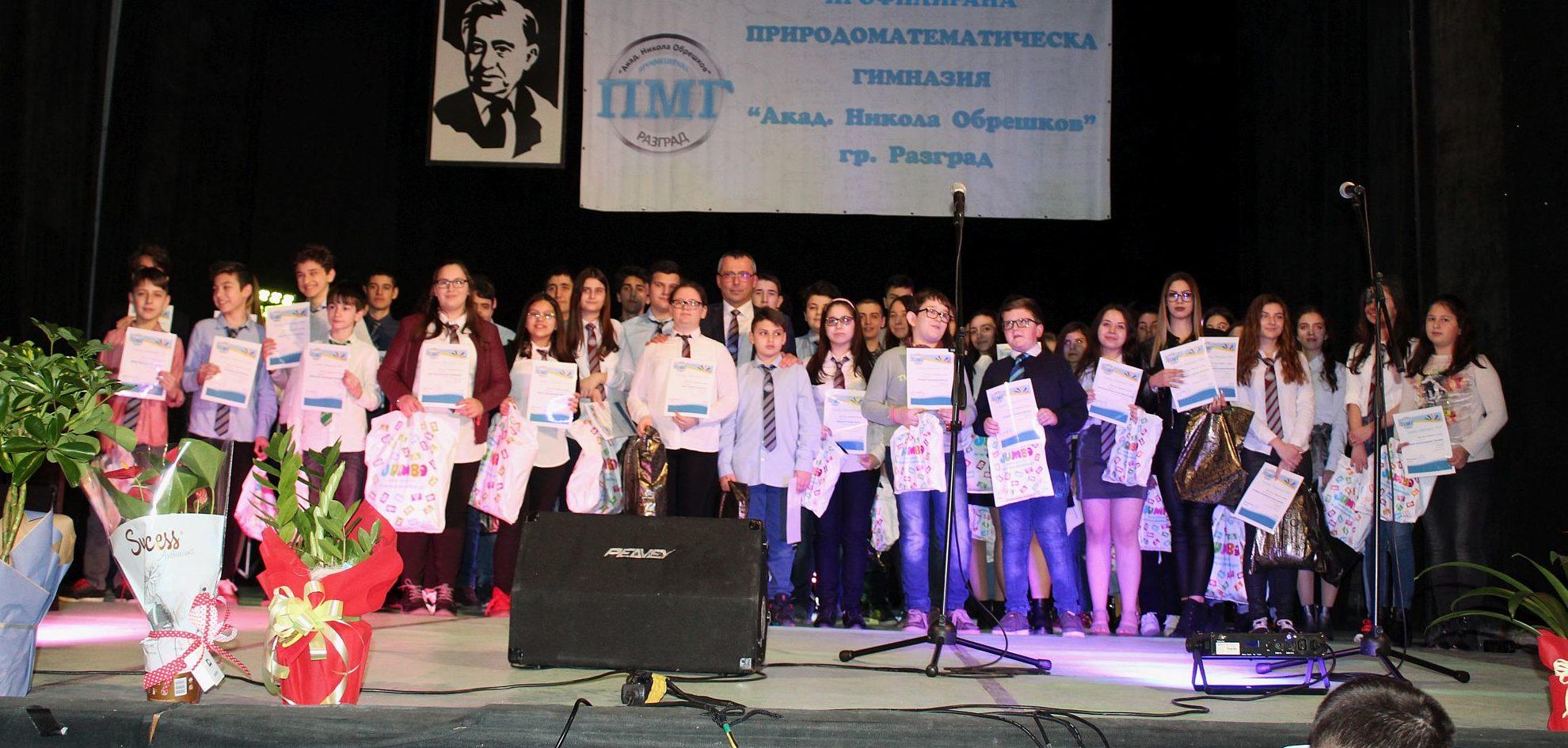"""ППМГ """"Акад. Никола Обрешков"""" отпразнува 47-ми рожден д� ..."""