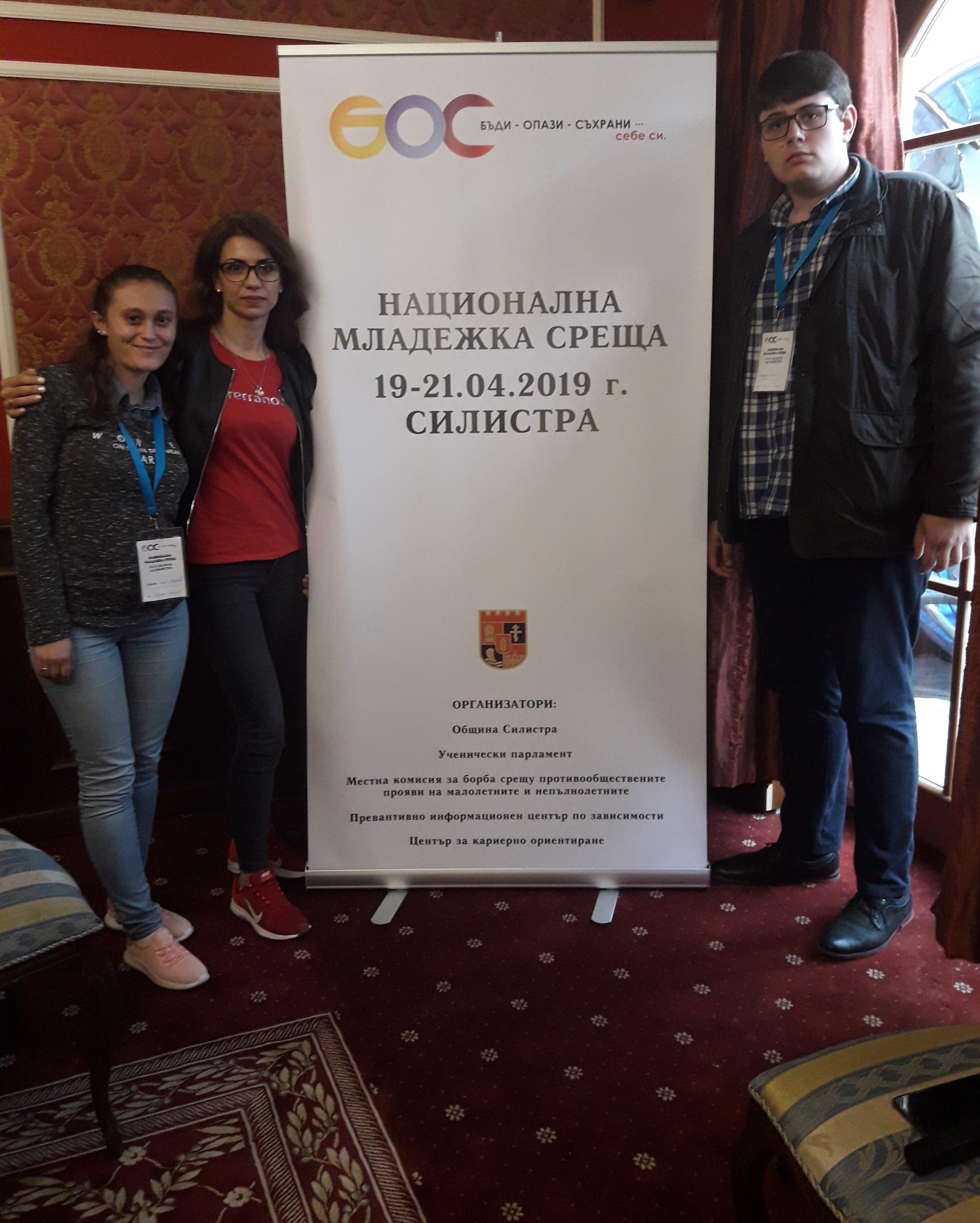 Ученици от Разград се включиха в Национална младежка с ...