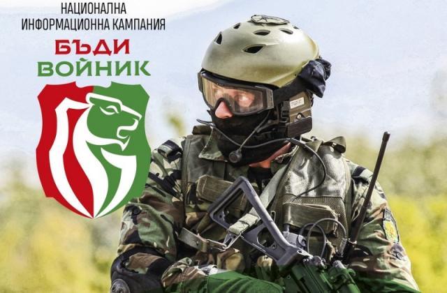 """Националната кампания """"Бъди войник"""" идва в Разград н� ..."""