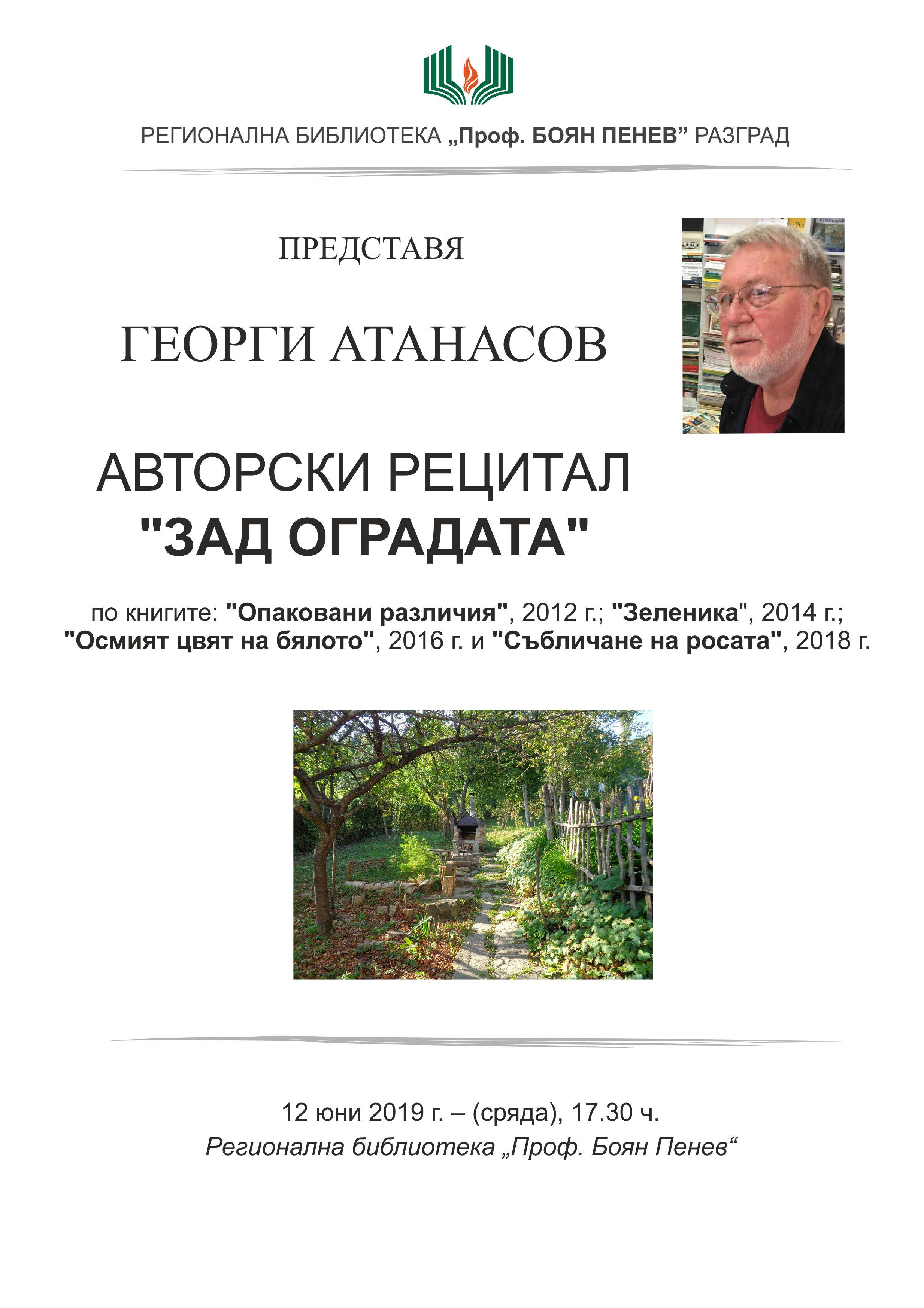 Авторски рецитал на Георги Атанасов събира ценители н� ...