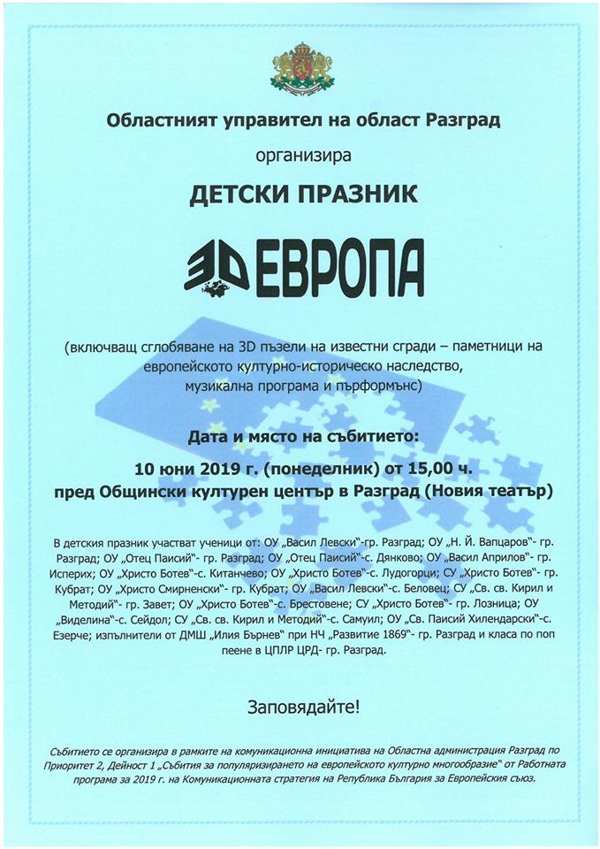 """Детски празник """"3D Европа"""" ще събере петокласници от 16 ..."""