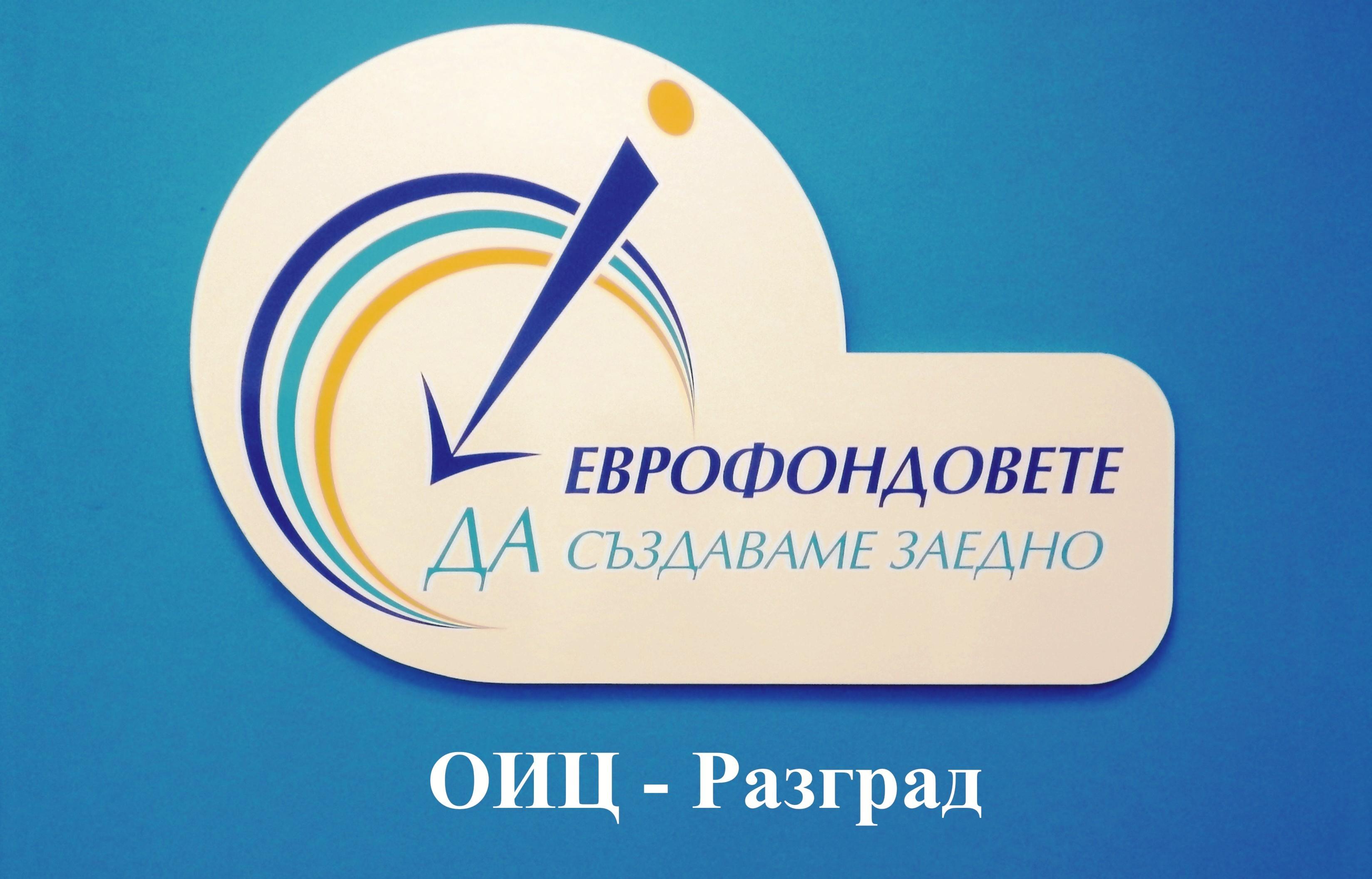 Напредък по изпълнението на европрограмите в Разградс ...