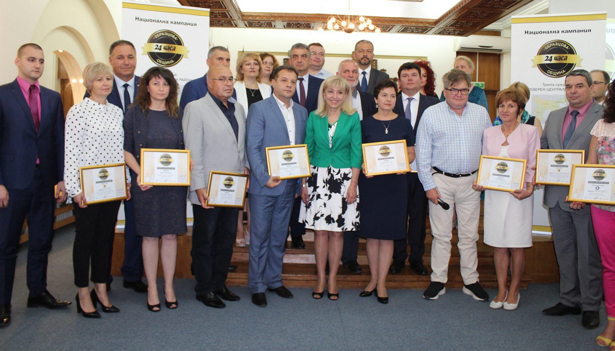 Община Разград получи награда от мащабния национален � ...