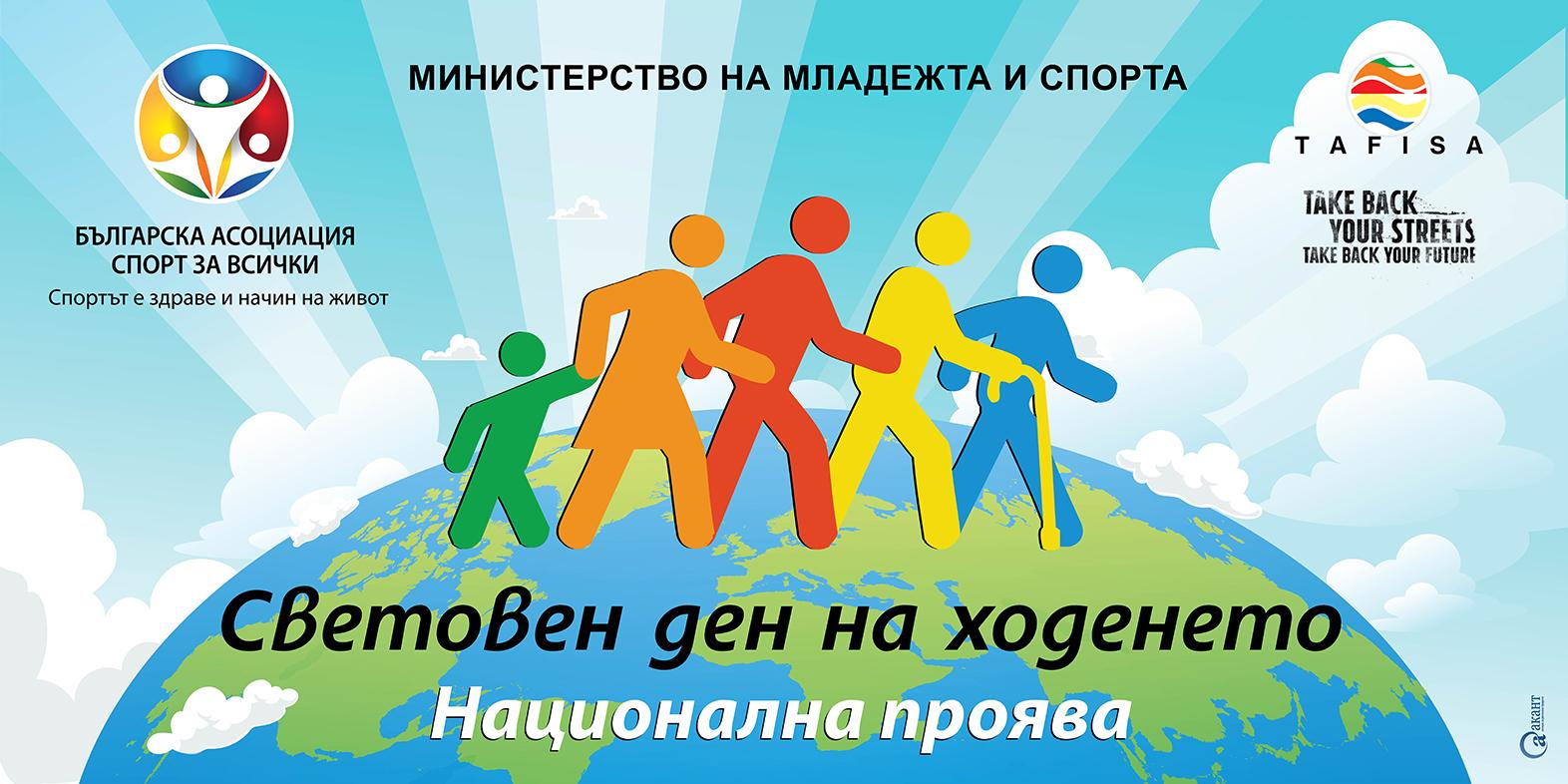 За 27-ми пореден път в Разград ще се проведе Световният � ...